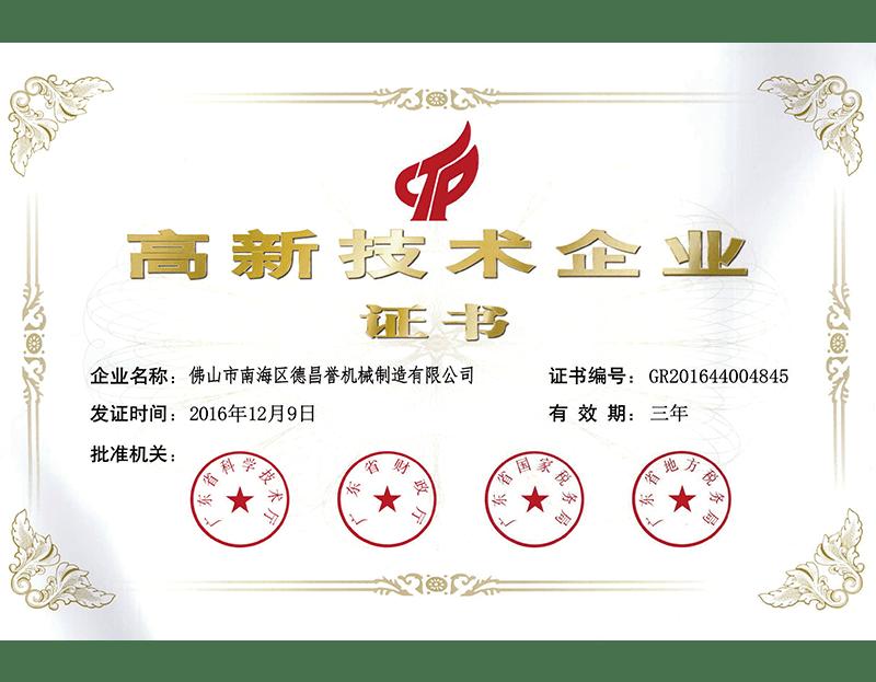 dechangyu company certificate