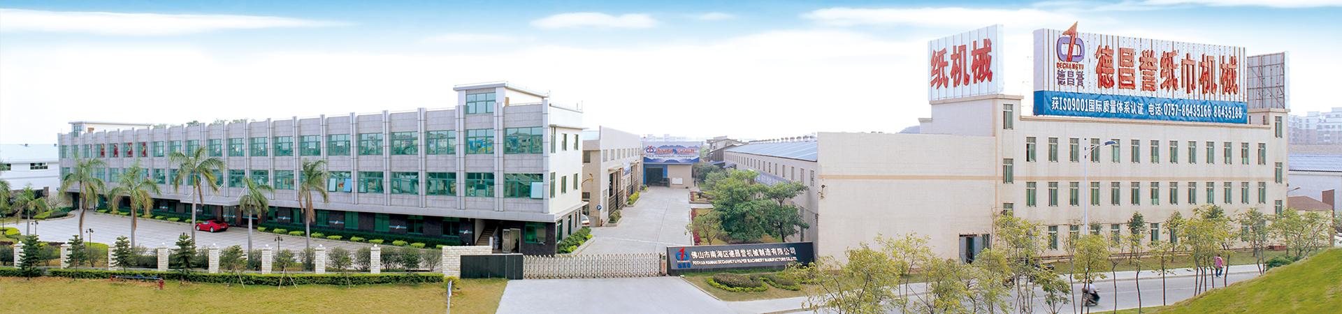 dechangyu paper machine factory